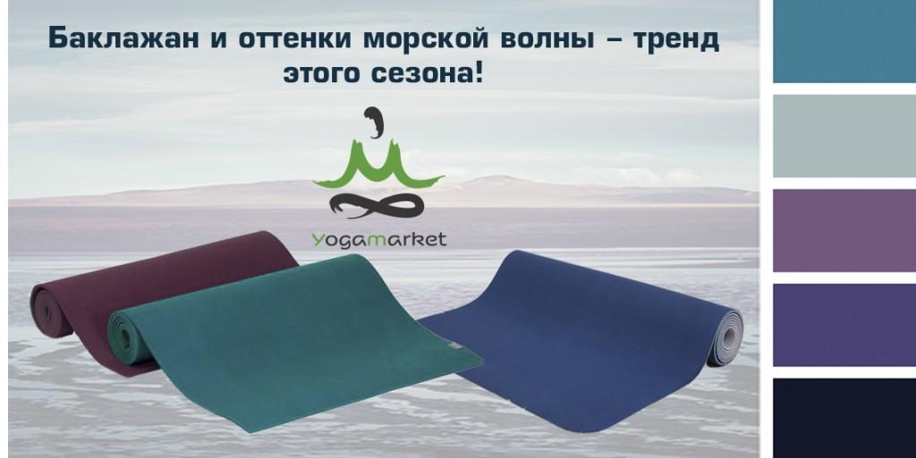 baklazhan-kovrik-dlya-yogi
