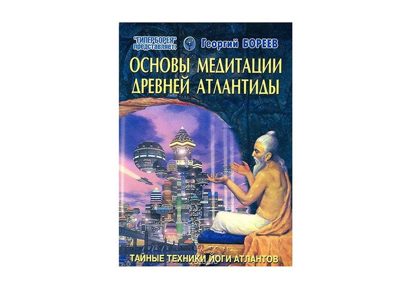 Фото Основы медитации Древней Атлантиды. Георгий Бореев.