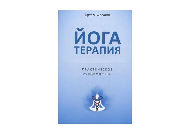 Фото Йогатерапия. Практическое руководство. А.Фролов