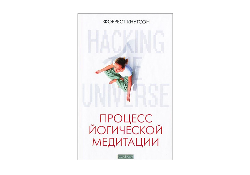 Фото Hacking the Universe. Процесс йогической медитации.