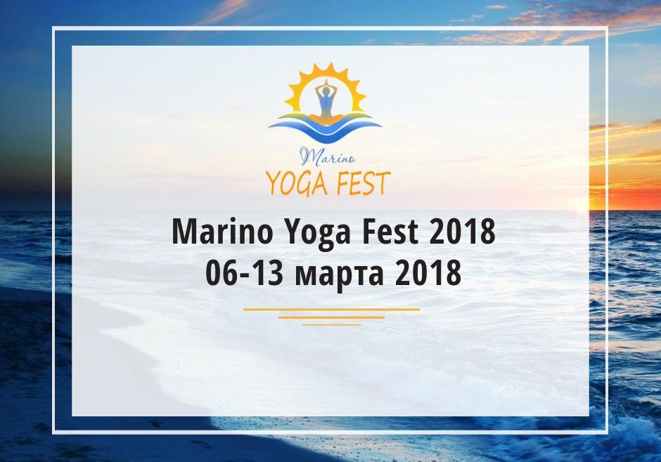 Фото Билет на Marino Yoga Fest 2018
