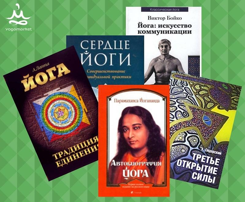 yoga_books