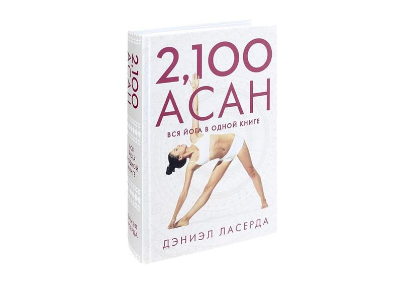 Фото 2.100 асан. Вся йога в одной книге