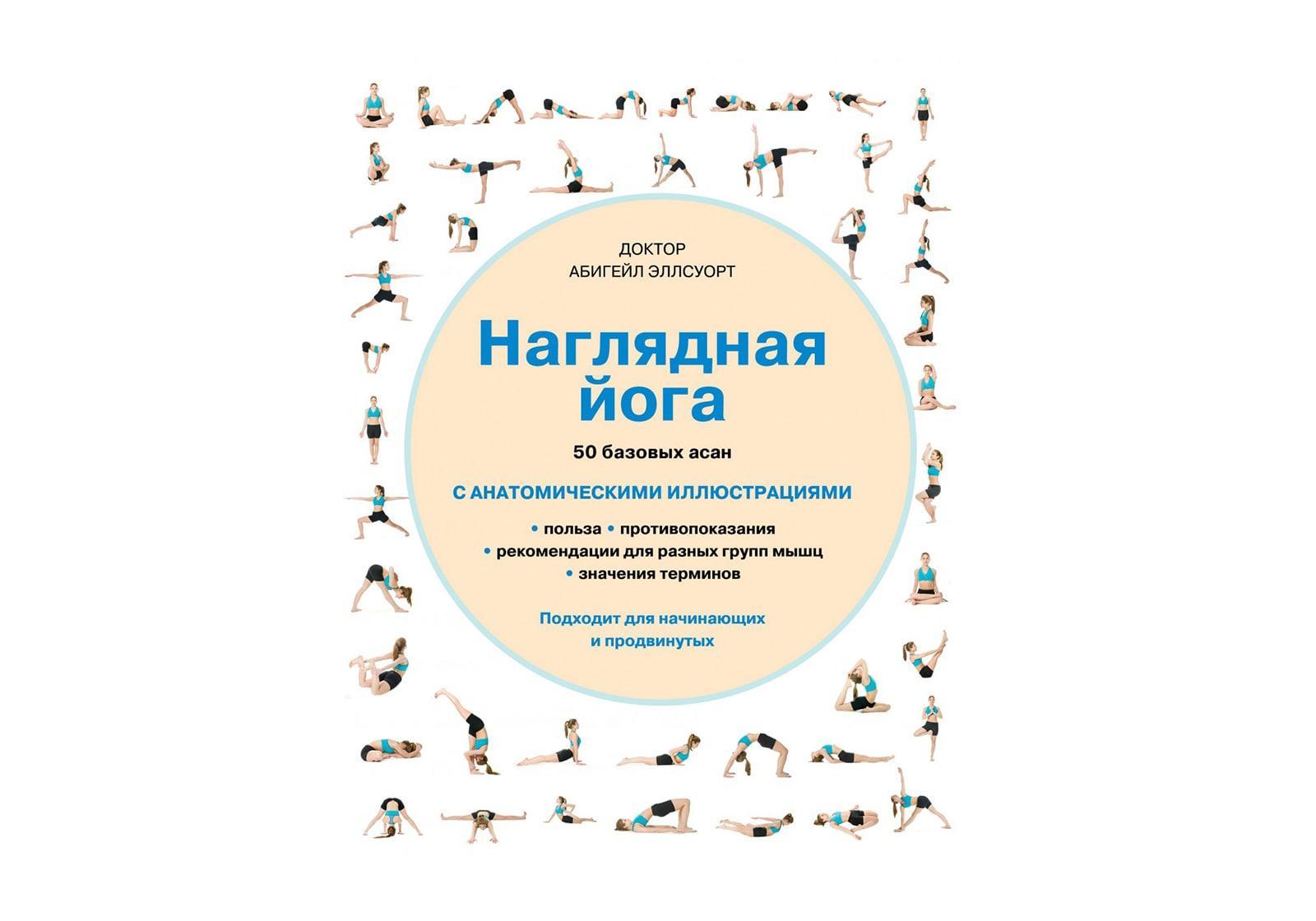 Фото Наглядная йога. 50 базовых асан с анатомическими иллюстрациями