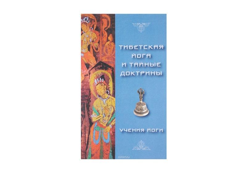 Фото Тибетская Йога и Тайные Доктрины (2 тома)