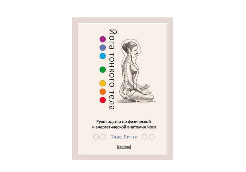 Фото Йога тонкого тела. Руководство по физической и энергетической анатомии йоги