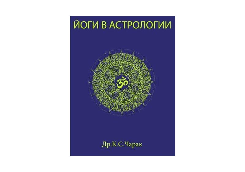 Фото Йоги в астрологии