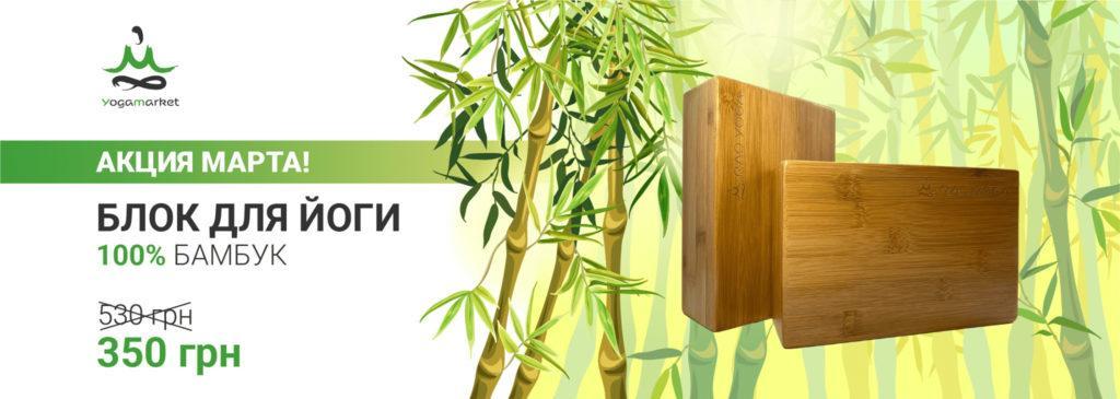 фото: бамбуковый блок для йоги